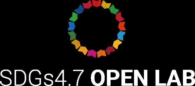 SDGs4.7 オープンラボ